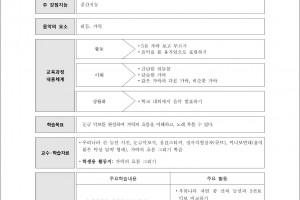 수업지도안-빨강노랑-악보-만들기-사각-큐브악보-딩동댕동가을길초4_2