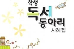 8. 학생 독서동아리 사례집 (17개 시도별 동아리 체험활동사례)