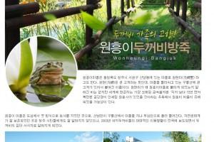 두꺼비생태공원