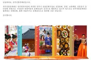 전주전통문화관 (1)