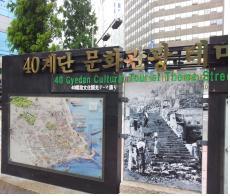 40계단문화관