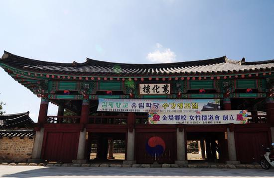 김제 향교