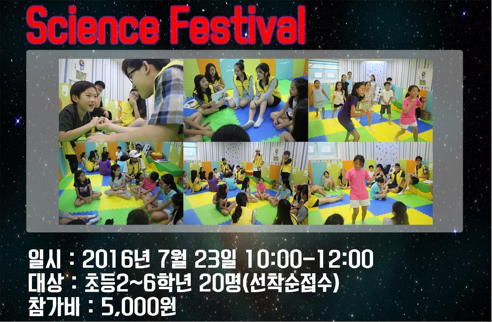청소년English서포터즈와 함께하는 Science Festival