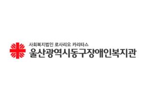 울산 동구장애인복지관