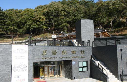 몽양여운형기념관