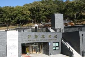 몽양여운형기념관00