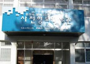 사천향토역사관