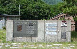 조태일 시문학기념관
