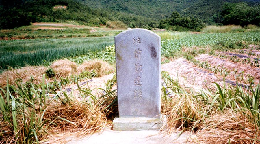 반수정건모한식제답기증기념비