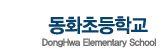 동화초등학교 병설유치원
