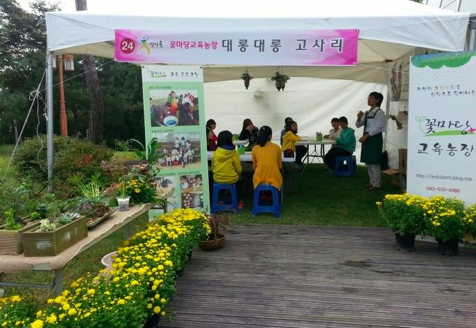 꽃마당 교육농장