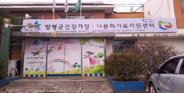 양평군건강가정지원센터