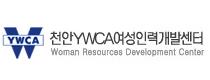 천안YWCA여성인력개발센터