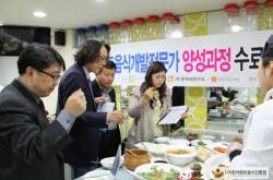한국향토음식진흥원