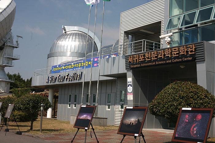 서귀포천문과학문화관