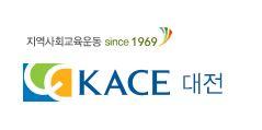 KACE 대전