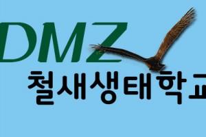 DMZ철새생태학교
