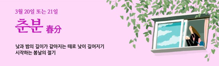 3월 춘분