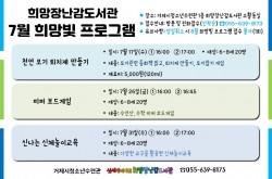 [경남] [거제시청소년수련관] 희망장난감도서관 7월 희망빛 프로그램-천연 모기 퇴치제 만들기