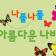[경기도어린이박물관] 《나풀나풀 아름다운 나비》