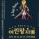 [경기도박물관] 어린왕자 특별전 한·불수교 130주년 기념