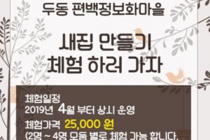 [전북] [두동편백마을] 새랑 사랑 새집 만들기