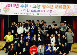 청소년 국내교류 활동 프로그램