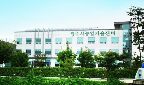 청주시농업기술센터