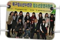 [광주] [광주북구청소년수련관] 청소년운영위원회