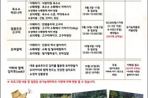 생생유기농가족학교_일정표