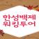 [한성백제박물관] 주말문화유산탐방: 한성백제워킹투어