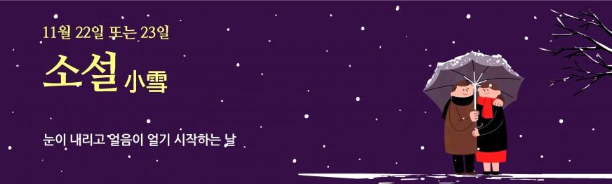 이슈캘린더(9~12월)_최종_43