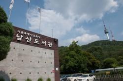 남산도서관