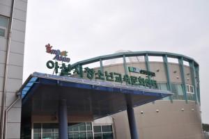 아산시 청소년 교육문화센터