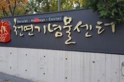 천연기념물센터
