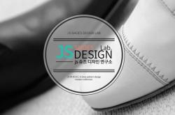 JS 슈즈 디자인 연구소