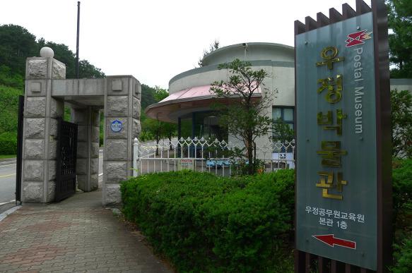 우정박물관
