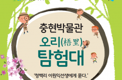 충현박물관 01