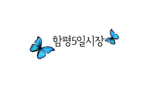 함평장 (2, 7일)