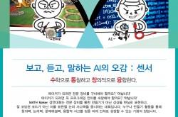 매쓰메이커대회_web-02