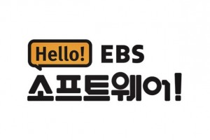 EBS 소프트웨어