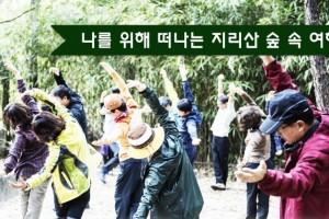 [전남] 나를 위해 떠나는 지리산 숲속 여행