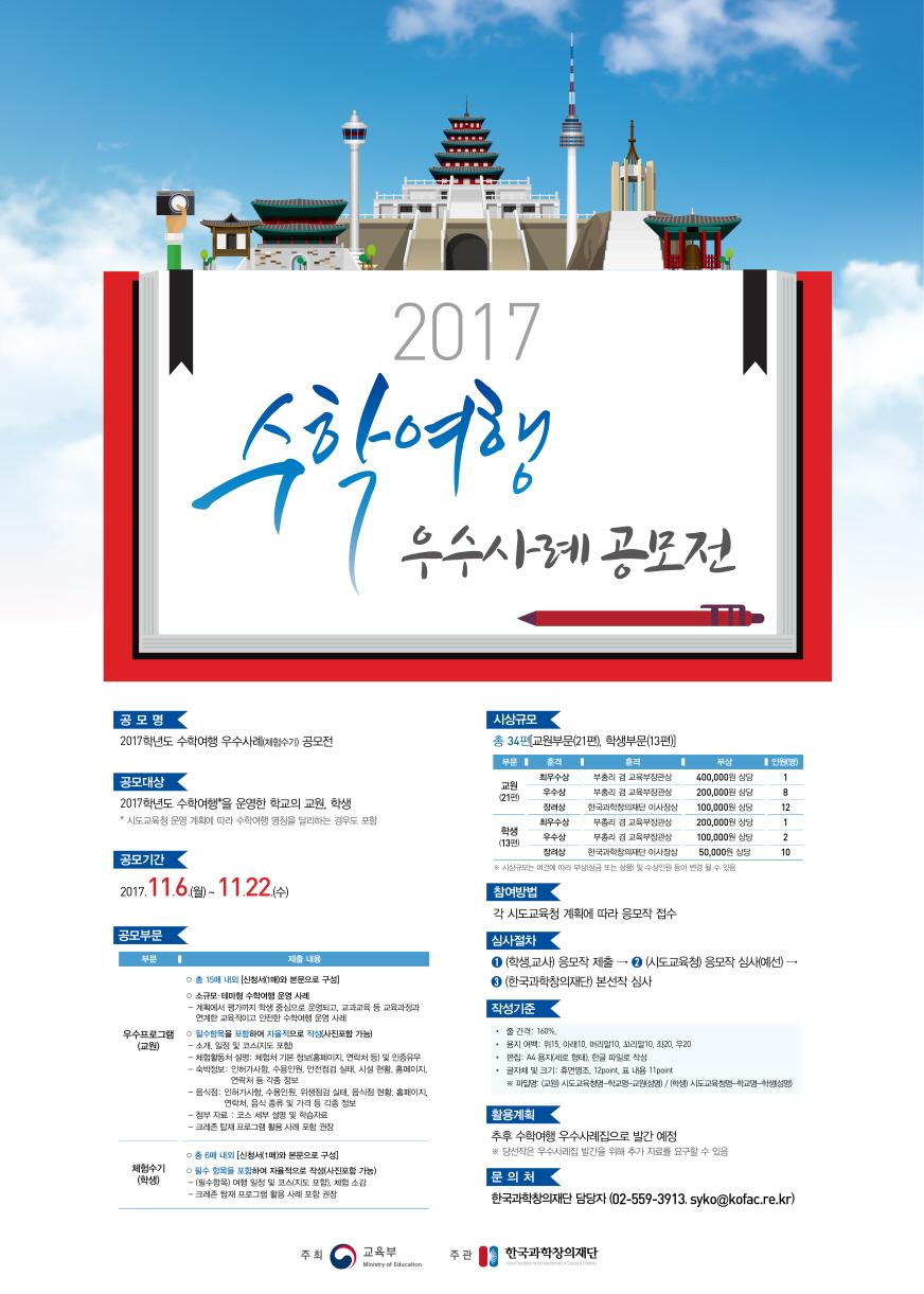 2017 수학여행 우수사례(체험수기) 공모전_포스터(872x1221)