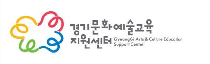 경기문화예술교육지원센터