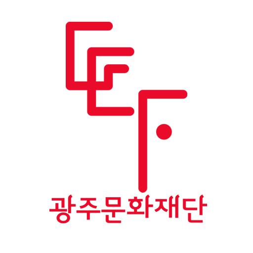 광주문화재단