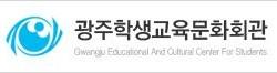 [광주] [광주학생교육문화회관] 영어도서관 프로그램