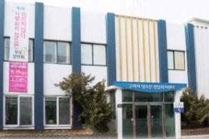 구미시청소년상담복지센터2