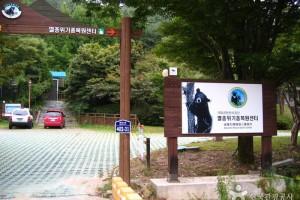 국립공원공단 종복원기술원