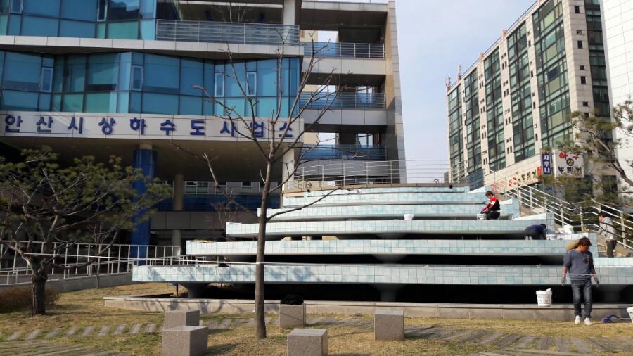 안산시 상하수도사업소