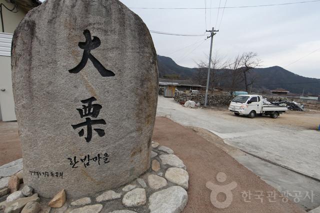 대율리 전통 마을 (한밤마을)